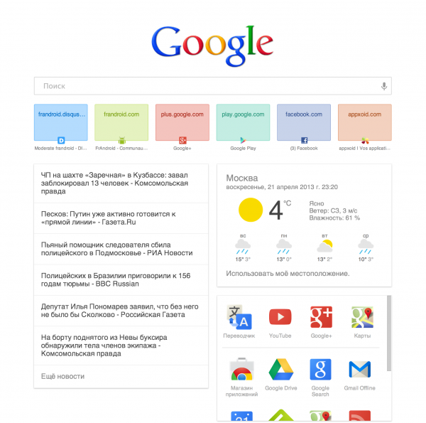 google now homepage russo