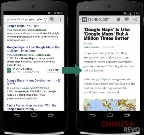 google search cerca nelle app