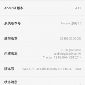 Emotion UI 3.01 leak3