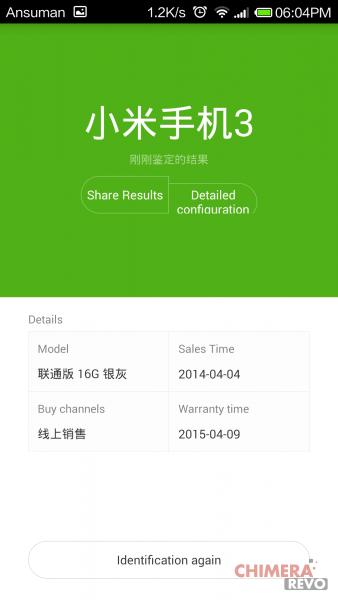 Xiaomi Anti Fake (2)