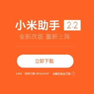 MI-PC-Suite-chinese